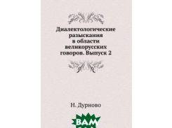 Диалектологические разыскания в области великорусских говоров. Выпуск 2