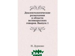 Диалектологические разыскания в области великорусских говоров. Выпуск 1