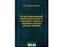 Иллюстрированный альбом рысистого и скакового спорта и перечень русских конных заводов