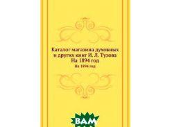 Каталог магазина духовных и других книг И. Л. Тузова