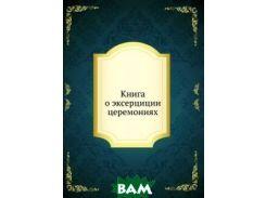 Книга о эксерциции церемониях.