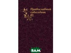 Православный собеседник. 02.