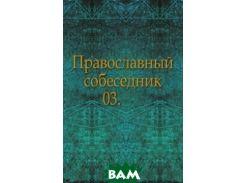 Православный собеседник. 03.