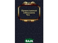 Православный собеседник. Ч.2.