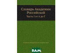 Словарь Академии Российской