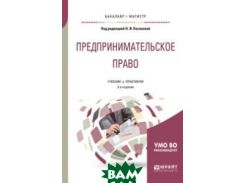 Предпринимательское право. Учебник и практикум для бакалавриата и магистратуры