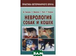 Неврология собак и кошек. Полное руководство для практикующих ветеринарных врачей