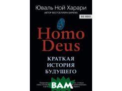 Ноmo Deus. Краткая история будущего