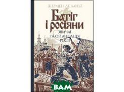Батіг і росіяни : звичаї та організація Росії