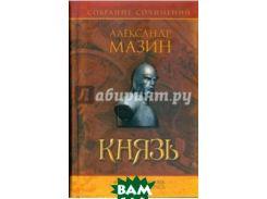 Князь (изд. 1999 г. )