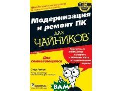 Модернизация и ремонт ПК для чайников. 7 издание