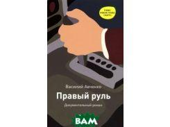 Правый руль: документальный роман