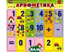 Арифметика на магнитах. Для детей от 3 лет
