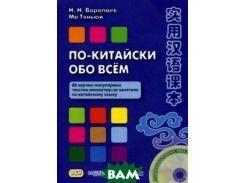 По-китайски обо всём. 88 научно-популярных текстов-миниатюр на занятиях по китайскому языку. + CD. Воропаев Н. Н., Ма Тяньюй