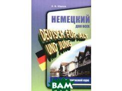 Немецкий для всех. Практический курс / Deutsch fur Alt und Jung