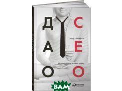 Дао CEO. Как создать свою историю успеха