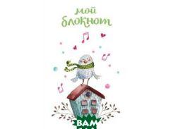 Певчие птички от @mashamashastu. Мой блокнот (зеленый)