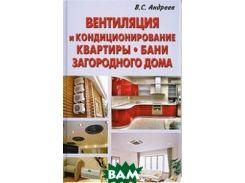 Вентиляция и кондиционирование квартиры. Бани. Загородного дома