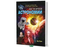 История астрономии. От карт звездного неба до пульсаров и черных дыр