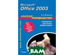 Microsoft Office 2003. Краткое руководство