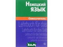 Немецкий язык. Самоучитель. 6-е изд. Кригер О.К.