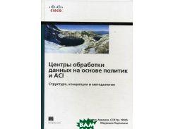 Центры обработки данных на основе политик и ACI. Структура, концепции и методология. Руководство