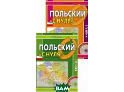 Польский с нуля . Учебник в 2-х книгах. (+ CD-ROM; количество томов: 2)