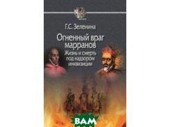 Огненный враг марранов. Жизнь и смерть под надзором инквизиции