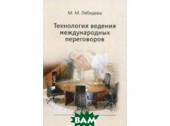 Технология ведения международных переговоров. Учебник. Гриф МО РФ