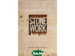 Stone Work - Designing with Stone