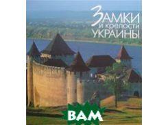 Фотоальбом Замки и крепости Украины