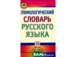 Этимологический словарь русского языка. 7-11 классы: 1600 слов. Происхождение. Исторические связи