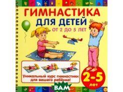 Гимнастика для детей от 2 до 5 лет