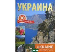 Украина. 30 природных шедевров. Альбатрос