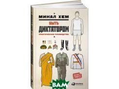 Быть диктатором. Практическое руководство | Хем Микал