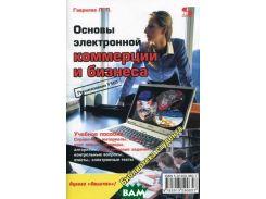 Основы электронной коммерции и бизнеса. Гриф УМО МО РФ