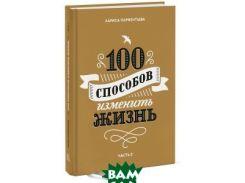 100 способов изменить жизнь. Часть 2 | Парфентьева Лариса