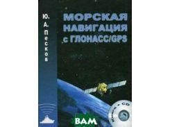 Морская навигация с ГЛОНАСС/GPS. Учебное пособие для вузов. Гриф УМО МО РФ (+ CD-ROM)