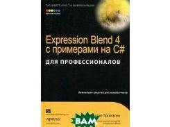 Expression Blend 4 с примерами на C для профессионалов. Pro Expression Blend 4