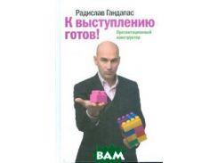 К выступлению готов! Презентационный конструктор. 3-е издание