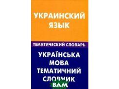 Украинский язык. Тематический словарь. 10000 слов, с транскрипцией украинских слов, с русским и украинским указателями, компактное издание