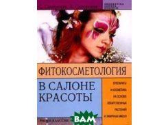 Фитокосметология в салоне красоты: Препараты и косметика на основе лекарственных растений и эфир
