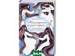 Колись русалки по землі ходили Жіночі образи української міфології