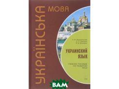 Украинский язык. Учебное пособие