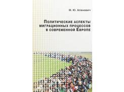 Политические аспекты миграционных процессов в современной Европе