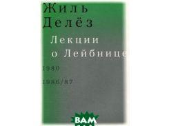 Лекции о Лейбнице. 1980,1986/87. Курс лекций