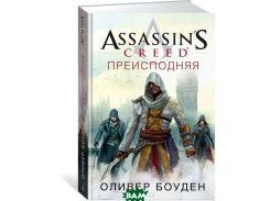 Assassin`s Creed. Преисподняя