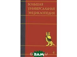 Большая универсальная энциклопедия. В 20 томах. Том 4. Вес-Гиб