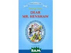 Дорогой мистер Хеншоу. Книга для чтения на английском языке в общеобразовательных учебных заведений. 7-8 классы