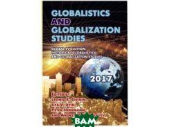 Globalistics and Globalization Studies. Global Evolution, Historical Globalistics and Globalization Studies. 2017